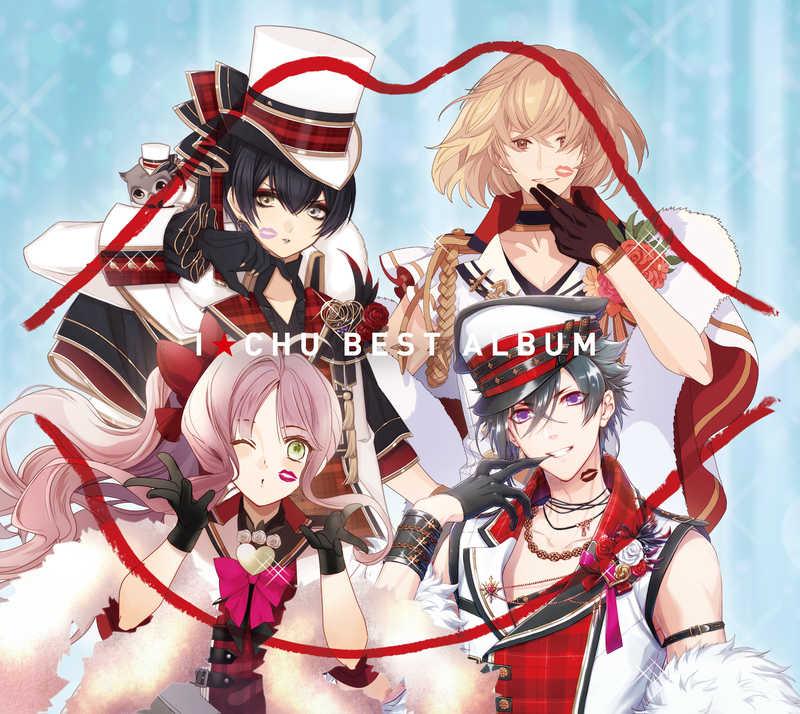 (CD)アイ★チュウ BEST ALBUM チュウ盤(初回限定盤)