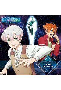 (CD)「RobiHachi」オープニングテーマ 天才のプレイリスト