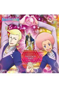 (CD)「RobiHachi」エンディングテーマ Dancing to Night ~君への最短ワープ航路~