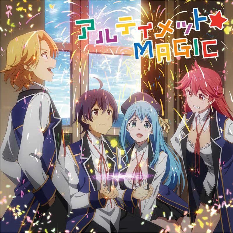 (CD)「賢者の孫」オープニングテーマ アルティメット☆MAGIC(初回生産限定「賢者の孫」盤)/i☆Ris