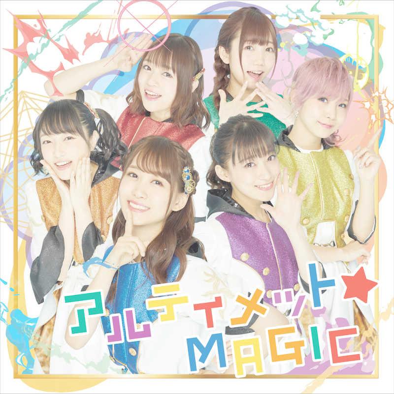 (CD)「賢者の孫」オープニングテーマ アルティメット☆MAGIC(通常盤)/i☆Ris