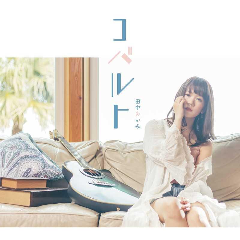(CD)コバルト/田中あいみ
