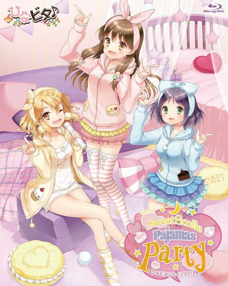 (BD)EDP presents ひなビタ♪ライブ2018 ~Sweet Smile Pajamas Party~