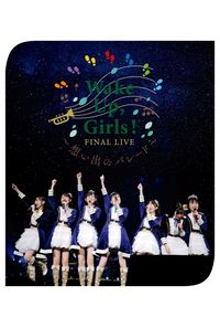(BD)Wake Up, Girls! FINAL LIVE 想い出のパレード
