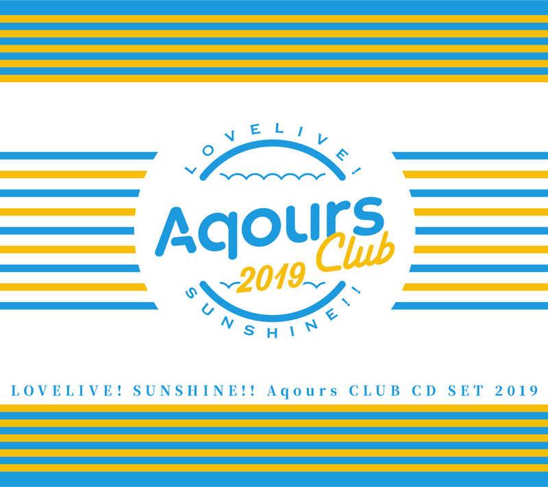 (CD)ラブライブ!サンシャイン!! Aqours CLUB CD SET 2019(期間限定生産盤)