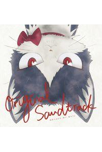 (CD)同居人はひざ、時々、頭のうえ。オリジナル・サウンドトラック