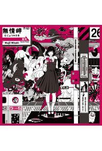 (CD)「どろろ」オープニングテーマ Dororo / 解放区(通常盤)/ASIAN KUNG-FU GENERATION