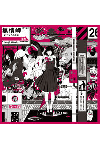 (CD)「どろろ」オープニングテーマ Dororo / 解放区(初回生産限定盤)/ASIAN KUNG-FU GENERATION