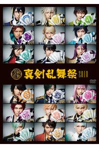 (DVD)ミュージカル「刀剣乱舞」 ~真剣乱舞祭2018~