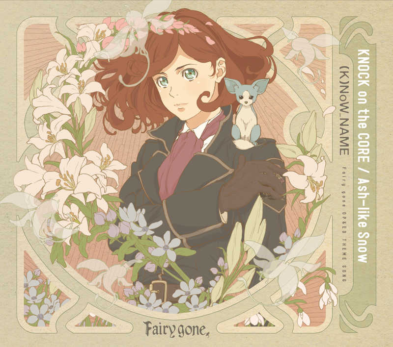 (CD)「Fairy gone フェアリーゴーン」オープニング&エンディングテーマ KNOCK on the CORE/Ash-like Snow/(K)NoW_NAME