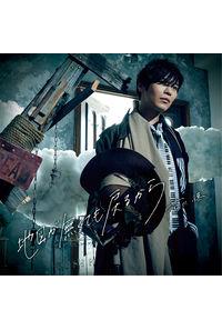 (CD)「ワンパンマン」第2期エンディングテーマ 地図が無くても戻るから(初回限定盤)/古川慎