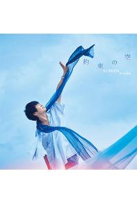 (CD)約束の空/SCREEN mode
