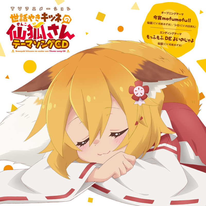 (CD)「世話やきキツネの仙狐さん」オープニング&エンディングテーマ 今宵mofumofu!!/もっふもふ DE よいのじゃよ