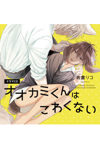 (CD)オオカミくんはこわくない(特典ドラマCD付き)