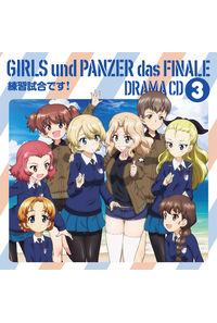 (CD)「ガールズ&パンツァー 最終章」ドラマCD3 練習試合です!