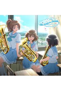 (CD)「劇場版 響け!ユーフォニアム~誓いのフィナーレ~」オリジナルサウンドトラック The Endless Melody