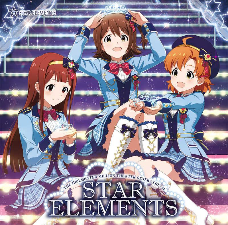 (CD)「アイドルマスター ミリオンライブ! シアターデイズ」THE IDOLM@STER MILLION THE@TER GENERATION 17 STAR ELEMENTS