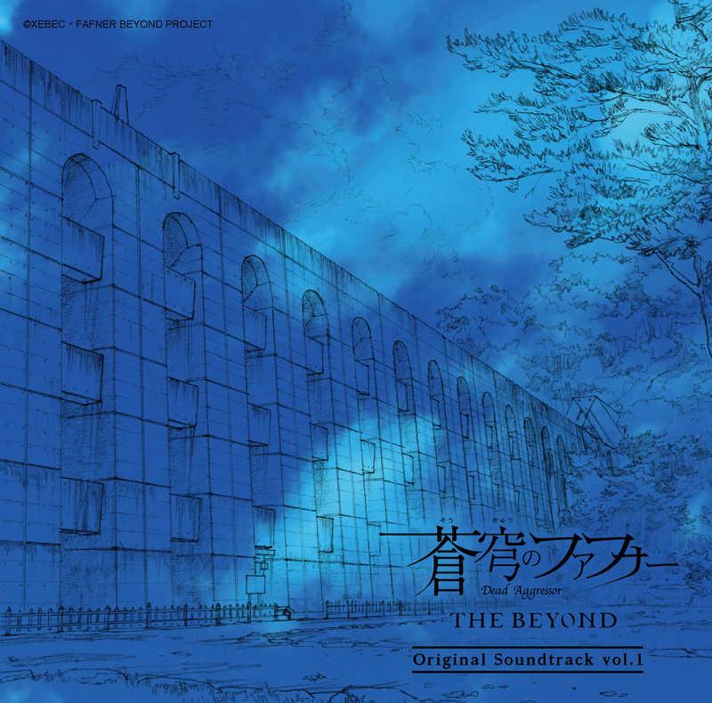(CD)「蒼穹のファフナー THE BEYOND」オリジナルサウンドトラックvol.1