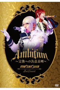 (DVD)me can juke 2nd Concert「Ambition~完熟への決意表明~」(WIT-ME盤)