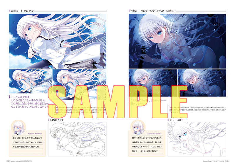 (OTH)Summer Pockets VISUAL FANBOOK