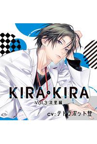 (CD)KIRA・KIRA Vol.3 流星編