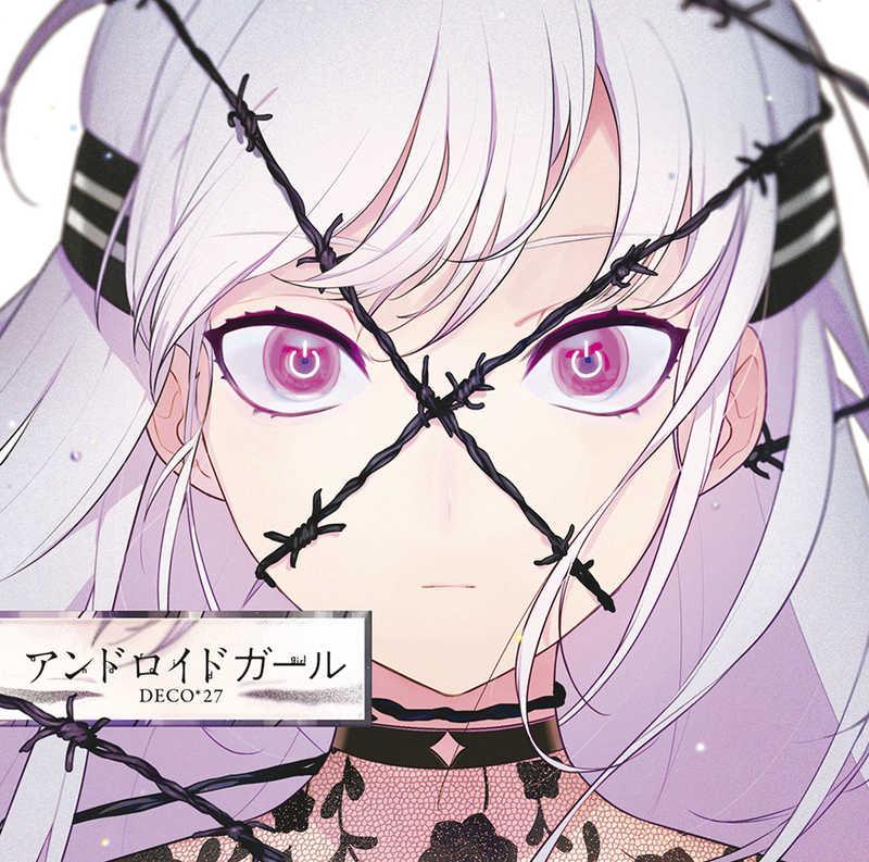 (CD)アンドロイドガール(通常盤)/DECO*27