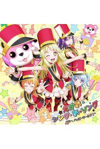 (CD)「BanG Dream! 2nd Season」挿入歌 えがお・シング・あ・ソング(Blu-ray付生産限定盤)/ハロー、ハッピーワールド!