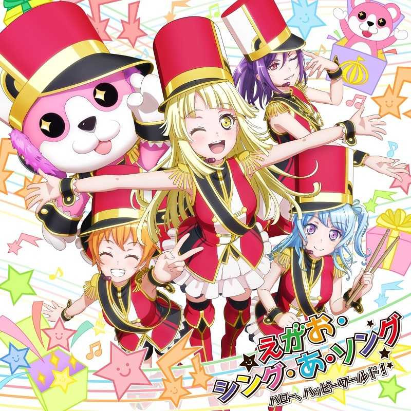 (CD)「BanG Dream! 2nd Season」挿入歌 えがお・シング・あ・ソング(通常盤)/ハロー、ハッピーワールド!