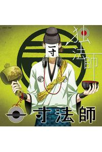 (CD)「音戯の譜~CHRONICLE~」独法師/一寸法師