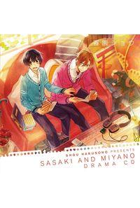 (CD)ドラマCD「佐々木と宮野」初回限定盤