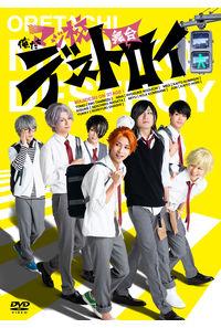 (DVD)舞台「俺たちマジ校デストロイ」