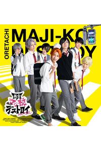 (CD)舞台「俺たちマジ校デストロイ」