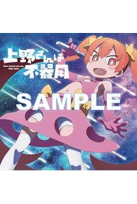 (CD)【特典】40mmスクエア缶バッジ(CDジャケ絵柄)((CD)「上野さんは不器用」エンディングテーマ Ending Theme Songs)