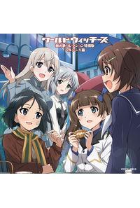(CD)新ワールドウィッチーズシリーズ秘め歌コレクション特別版 ヘルシンキ篇