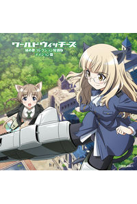 (CD)新ワールドウィッチーズシリーズ秘め歌コレクション特別版 ディジョン篇