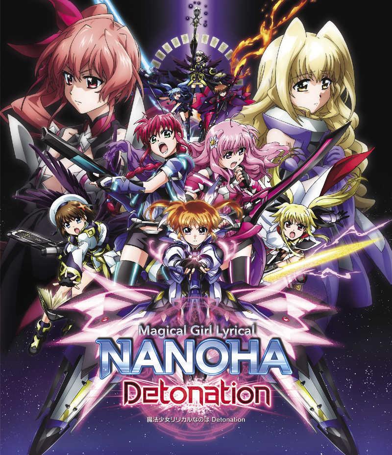 (BD)魔法少女リリカルなのは Detonation 通常版