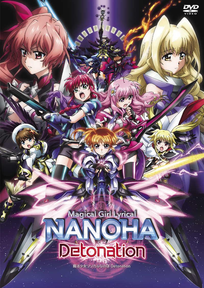 (DVD)魔法少女リリカルなのは Detonation 通常版