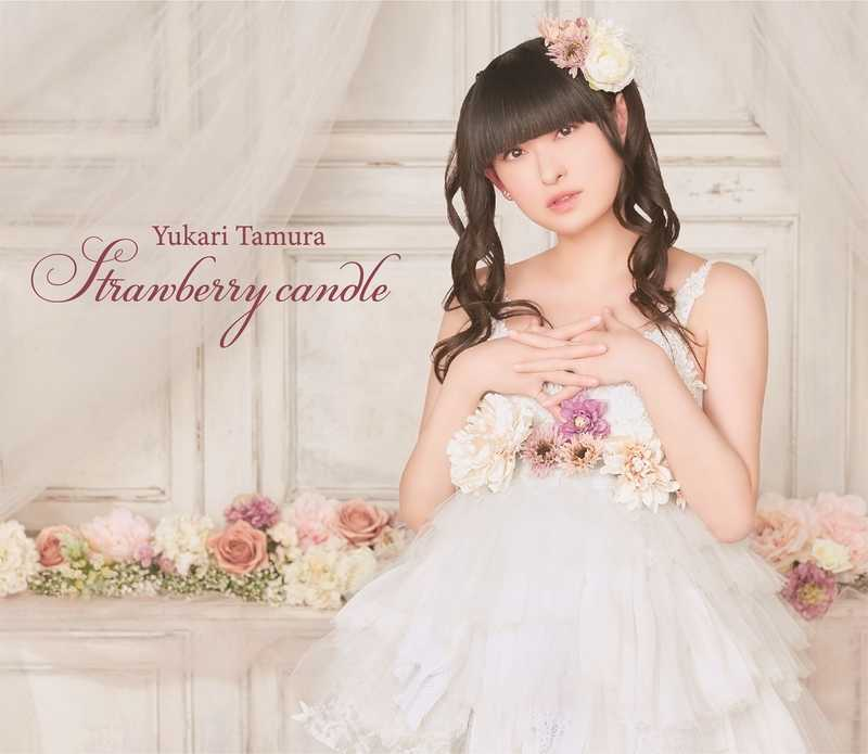 (CD)Strawberry candle/田村ゆかり