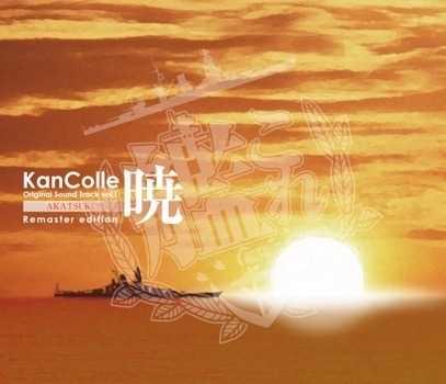 (CD)艦隊これくしょん -艦これ- KanColle Original Sound Track vol.I 【暁】 Remaster edition