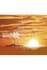 (CD)艦隊これくしょん -艦これ- KanColle Original Sound Track vol.I 【暁】 Remaster edition