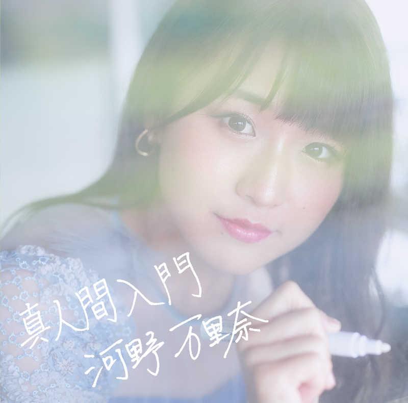 (CD)真人間入門(初回限定盤)/河野万里奈