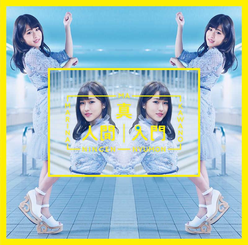 (CD)真人間入門(通常盤)/河野万里奈