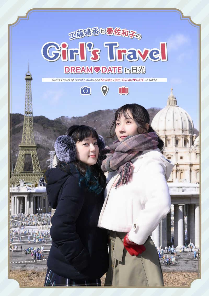 (DVD)工藤晴香と秦佐和子のGirl's Travel ~DREAM DATE in 日光~ (初回限定盤)