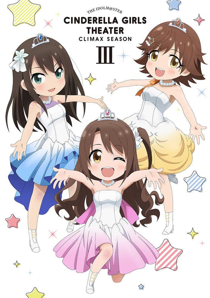 (BD)アイドルマスター シンデレラガールズ劇場 CLIMAX SEASON 第3巻