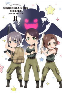 (DVD)アイドルマスター シンデレラガールズ劇場 CLIMAX SEASON 第2巻