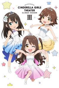 (DVD)アイドルマスター シンデレラガールズ劇場 CLIMAX SEASON 第3巻