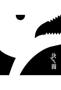 (CD)「ゾイドワイルド」オープニングテーマ 決闘(初回生産限定盤)/PENGUIN RESEARCH