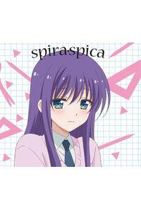 (CD)「みだらな青ちゃんは勉強ができない」エンディングテーマ 恋はミラクル(期間生産限定盤)/スピラ・スピカ