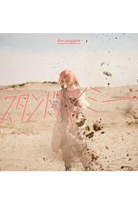 (CD)「さらざんまい」エンディングテーマ スタンドバイミー(通常盤)/the peggies