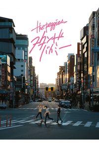 (CD)「さらざんまい」エンディングテーマ スタンドバイミー(期間生産限定盤)/the peggies